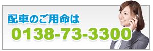 配車のご用命は、TEL:0138-73-3300