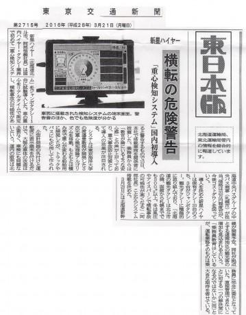 東京交通新聞