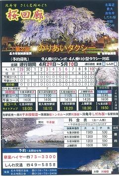 桜回廊第2回乗合タクシー