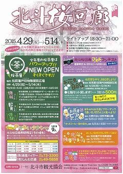 2015北斗桜回廊案内
