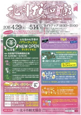 2015北斗桜回廊案内_フルサイズ