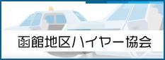 函館地区ハイヤー協会(リンクバナー)