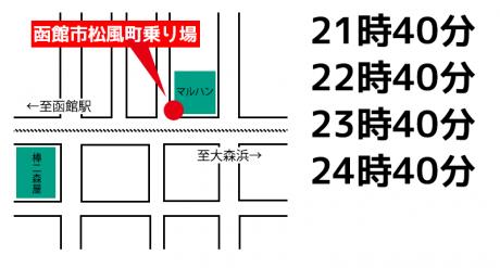 深夜乗合タクシー 函館市松風町乗り場