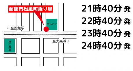 松風町(大門)乗車場所