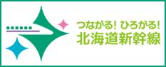 北海道新幹線サイトリンクバナー